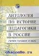 Антология по истории педагогики в России